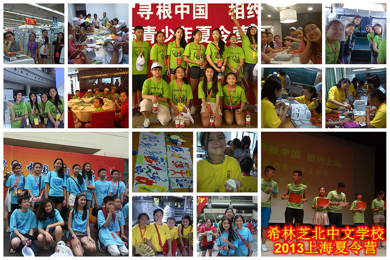 Xilin NS School Shanghai Summer Camp 2013