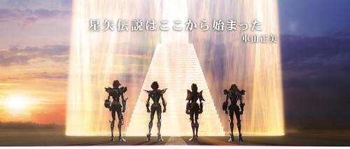 131028(5) - 3DCG劇場版《聖闘士星矢 SAINT SEIYA》預定2014年上映、最新【青銅聖戰士 背影 ver.】海報出爐!