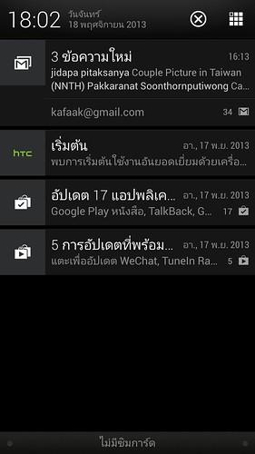 Notification bar ของ HTC Butterfly S