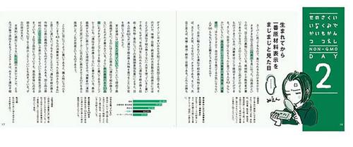 webDICE_idenshikumikaesakumotsu3