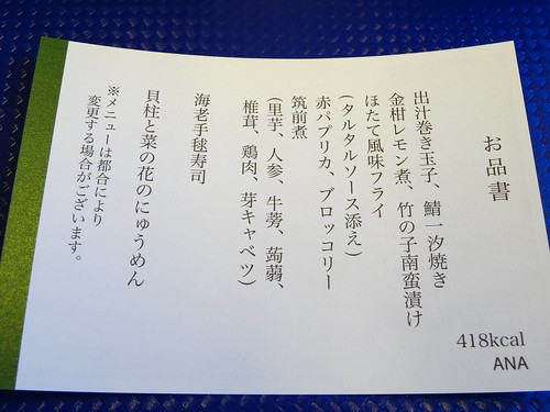 羽田発PREMIUM GOZENの朝食