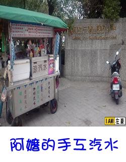 凤山阿婆饮料店