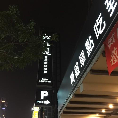 晚餐吃什麼?老闆請客新選擇-推薦高雄松江庭吃到飽日式料理 (31)