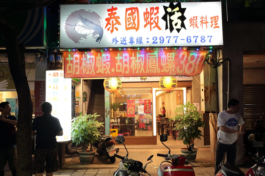 20160610三重-集成路泰國蝦活蝦料理 (1)
