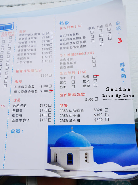 宜蘭蘇澳南方澳情人灣地中海casa菜單menu (1)