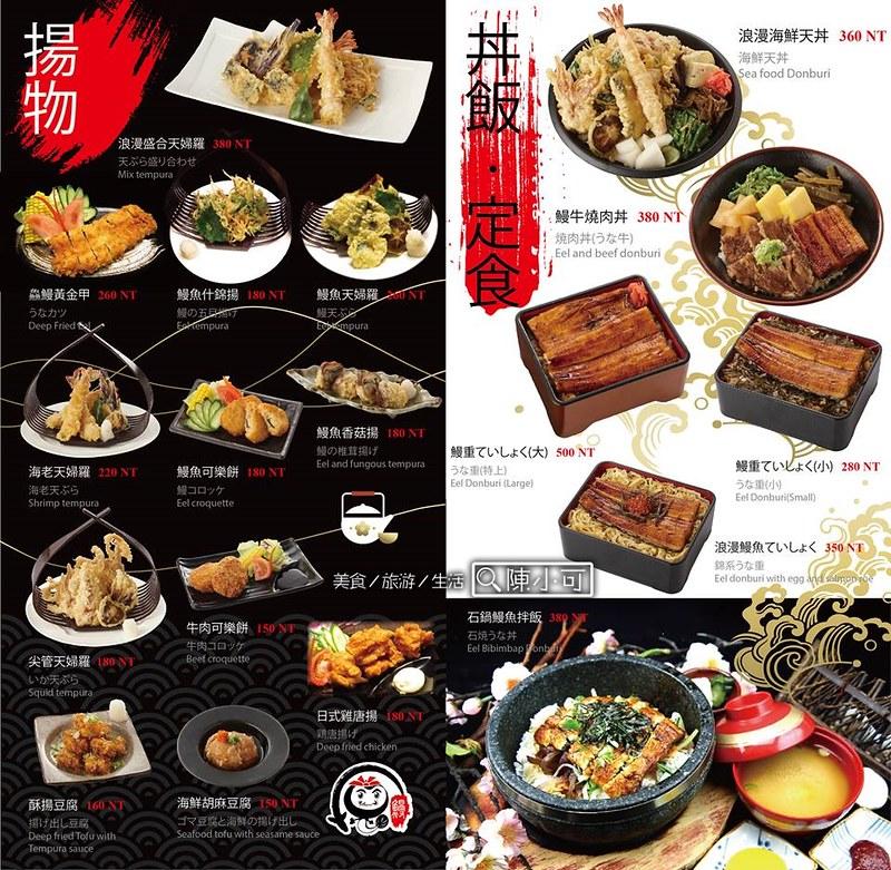 中山店 菜單