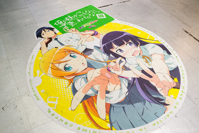 俺妹展-20130505-DSC_4683