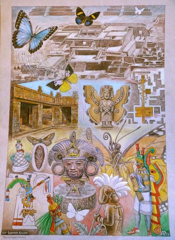 А.Разбойников Бог Бабочки-Кецаля