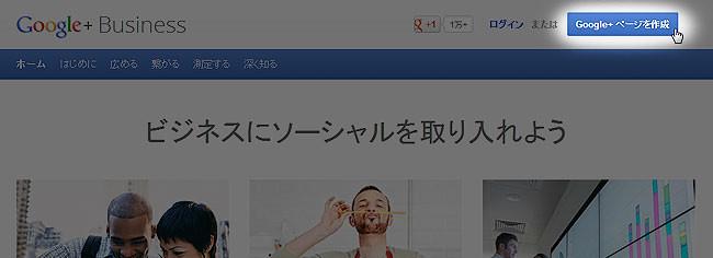 「Google+ページを作成」をクリック