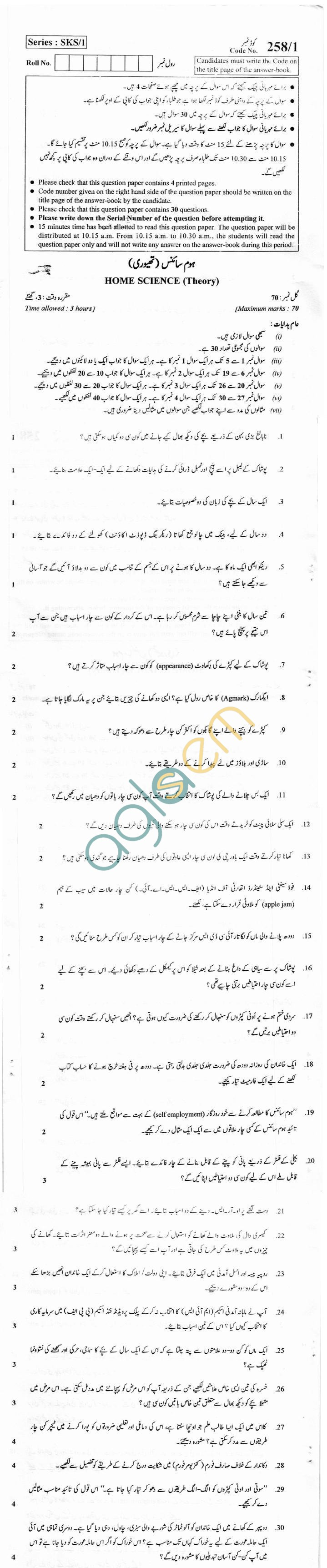 CBSE Board Exam 2013 Class XII Question Paper - Home Science (Urdu Version)