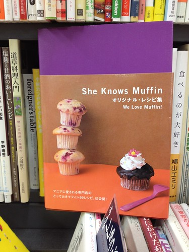 Book - She Knows Muffin