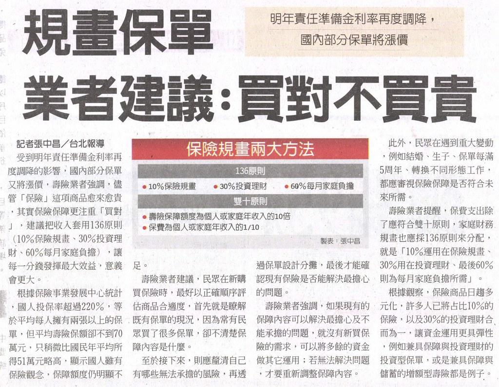 20131226[工商時報]規畫保單業者建議 買對不買貴--明年責任準備金利率再度調降,國內部分保單將漲價