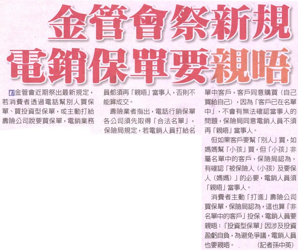 20140117[U PAPER]金管會祭新規 電銷保單要親晤