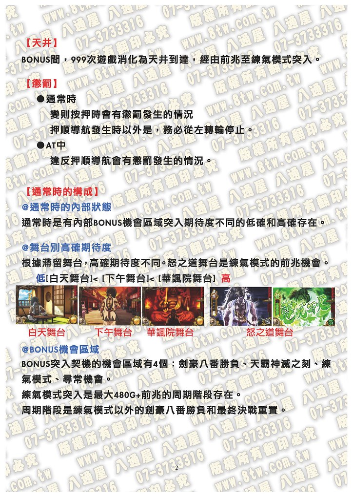 S0204侍魂~劍豪八番勝負 中文版攻略_Page_03