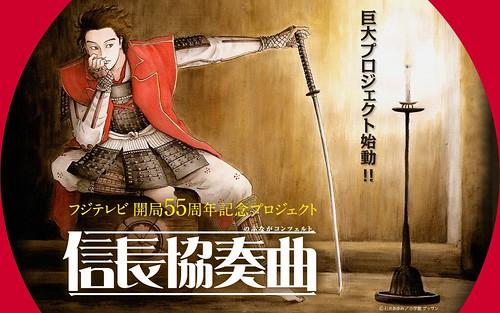 140508(2) - 漫畫家「石井步」代表作《信長協奏曲》7月放送動畫、10月首播日劇、未來上映真人電影版!