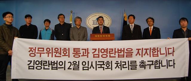 20150202_공동기자회견_김영란법 통과촉구(편집)