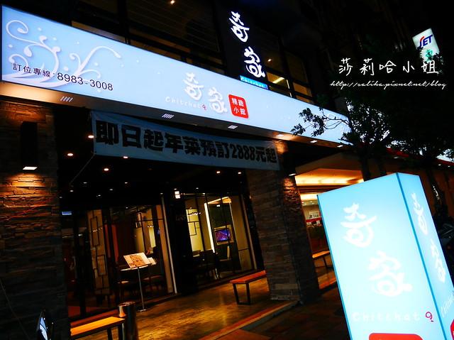 三重美食奇家小館川菜餐廳