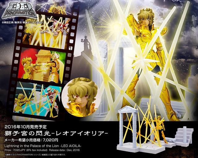 『D.D.PANORAMATION』《聖鬪士星矢》 獅子宮的閃光 「獅子座艾奧里亞」-レオアイオリア-