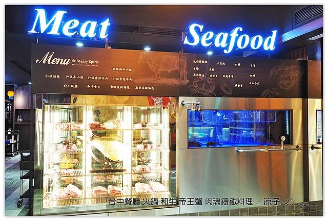台中餐廳 火鍋 和牛 帝王蟹 肉魂鑄鐵料理 - 涼子是也 blog