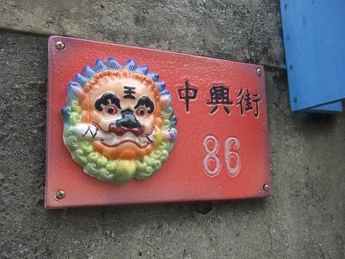 劍獅 中興街86
