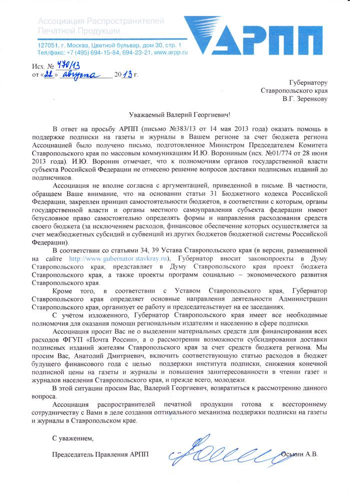 ARPP-Zerenkov_stavropol