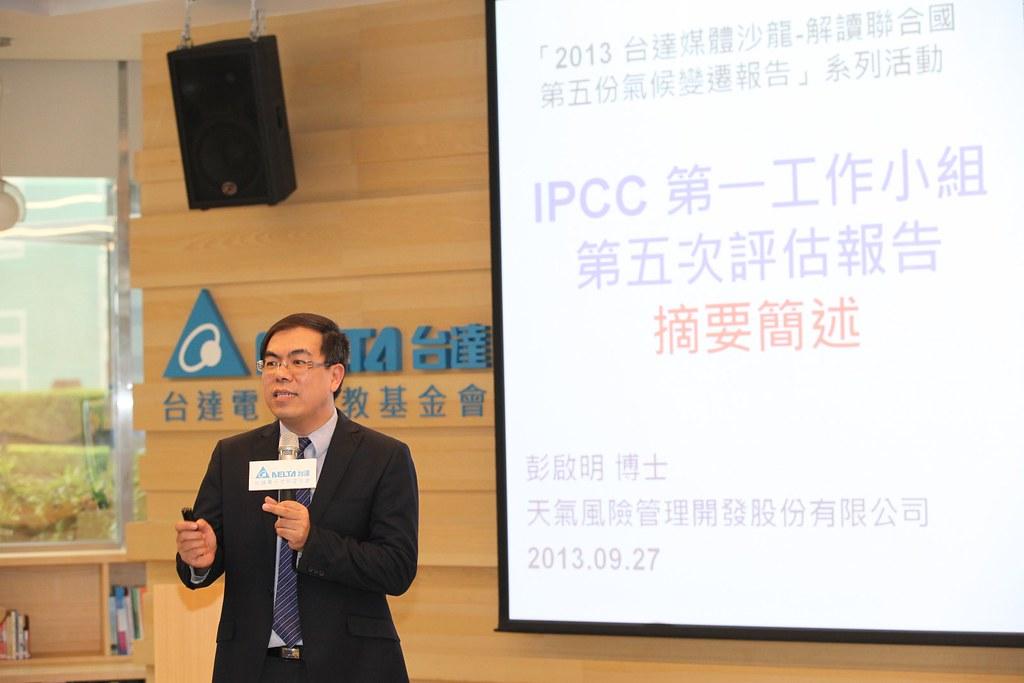 台達IPCC AR5氣候變遷專案主持人 彭啟明博士簡述報告摘要。照片提供:台達電子文教基金會