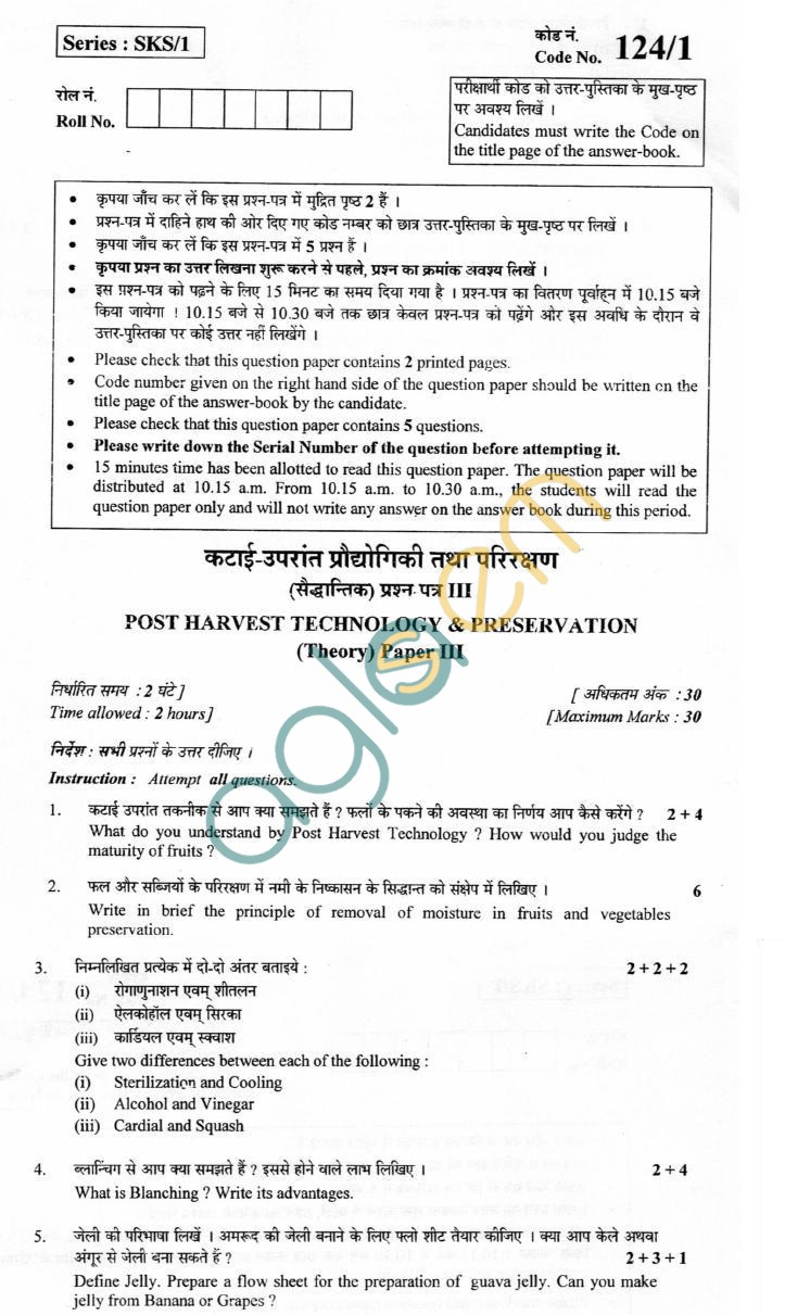 CBSE Board Exam 2013 Class XII Question Paper - Post Harvest Technology & Preservation Paper III