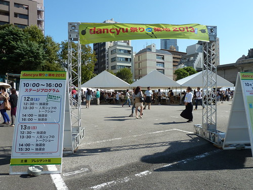 dancyu祭り in 築地 2013