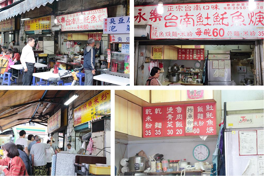 20140503大同-民樂街土魠魚羹 (2)