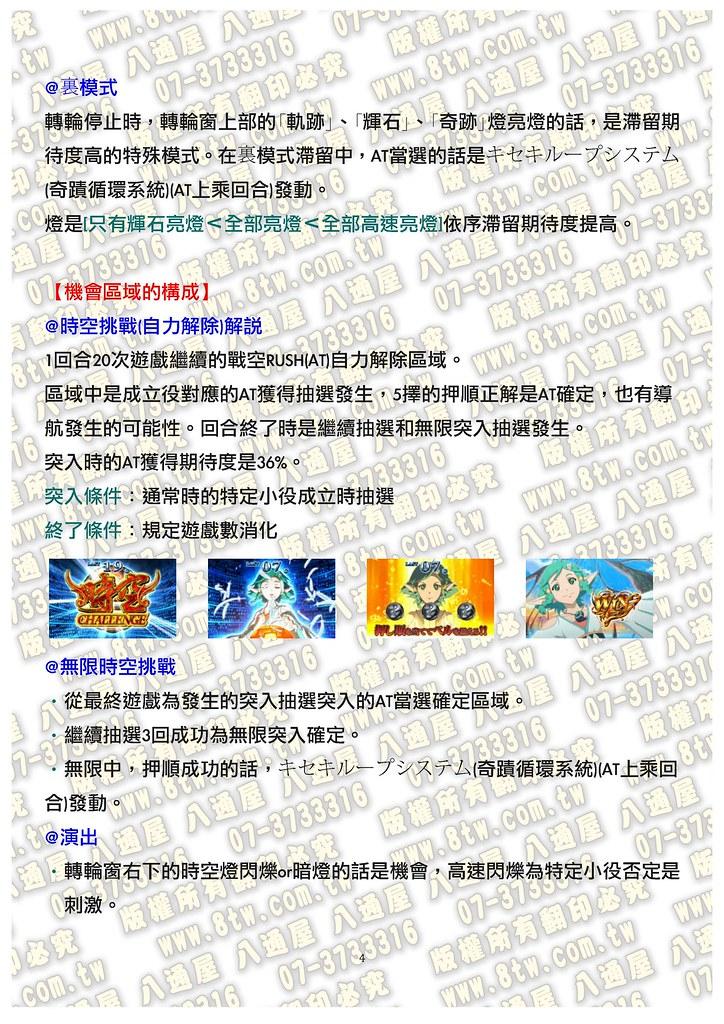 S0168宇宙航站5-戰空之奇蹟~SKY LOVE  中文版攻略 _Page_05