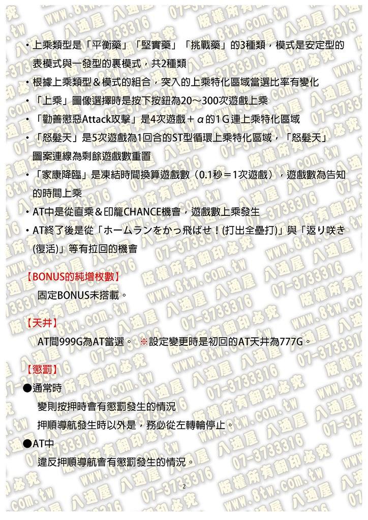 S0247水戶黃門 喝 中文版攻略_Page_03
