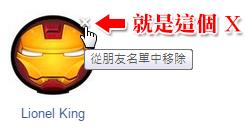 按一下 Facebook 朋友頭像上的 [X] 就可以將他從朋友名單中移除