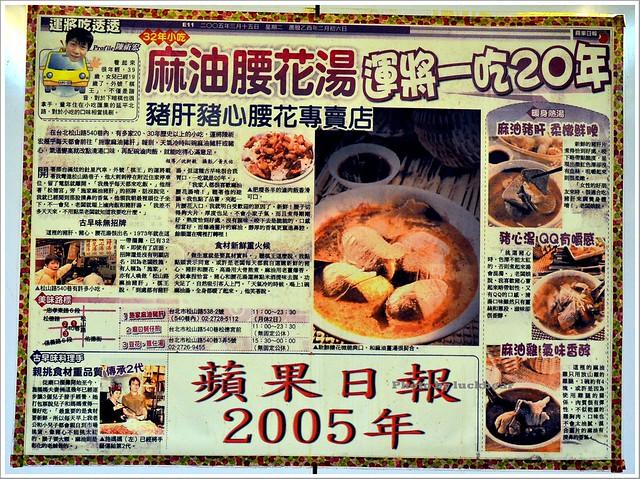 施家麻油腰花麻油雞滷肉飯松山路010-DSC_0506
