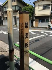 東京の坂道()