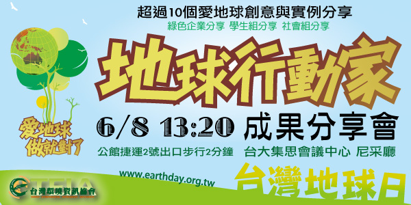 地球行動家6/8成果分享會台大集思會議中心尼采廳