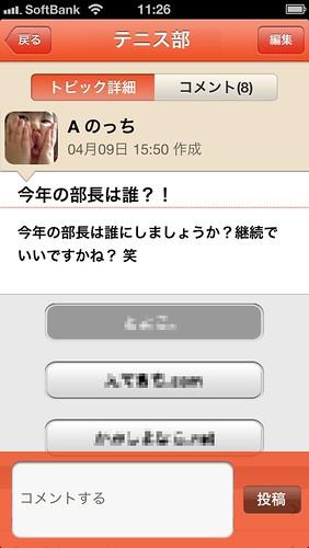つくるーぷ_使い方3