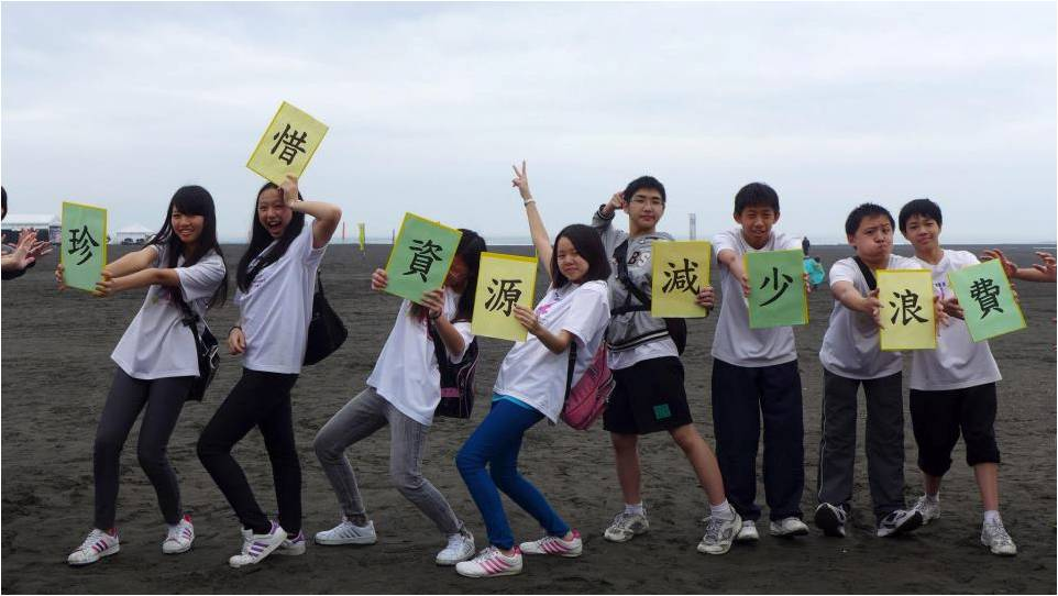 礁溪國中204班學生,告訴大家:愛地球,就是珍惜資源減少浪費!