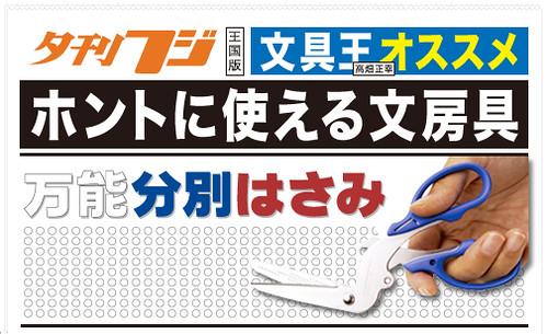 夕刊フジ隔週連載「ホントに使える文房具」8月19日(月)発売です!