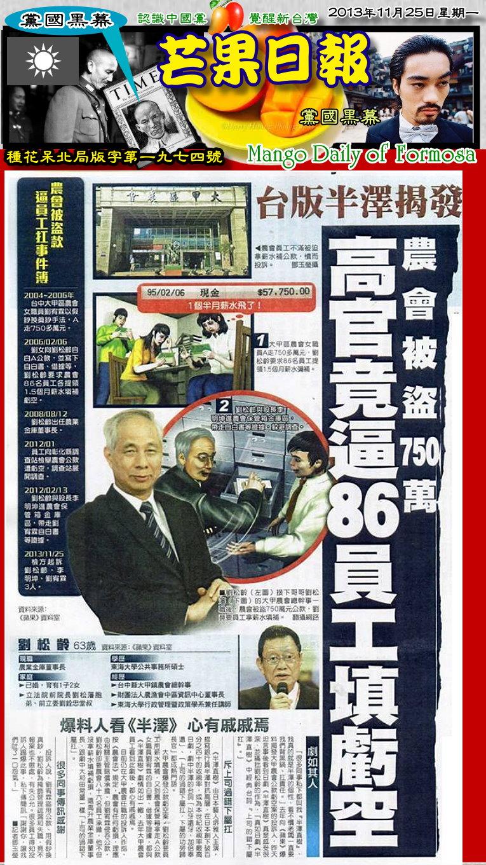 131125芒果日報--黨國黑幕--高官貪污員工賠,台版半澤揭弊端