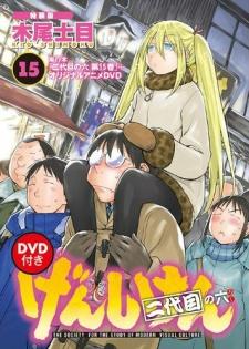 Genshiken Nidaime OVA - Genshiken Nidaime no Roku