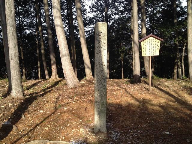城台山 揖斐城址 石碑