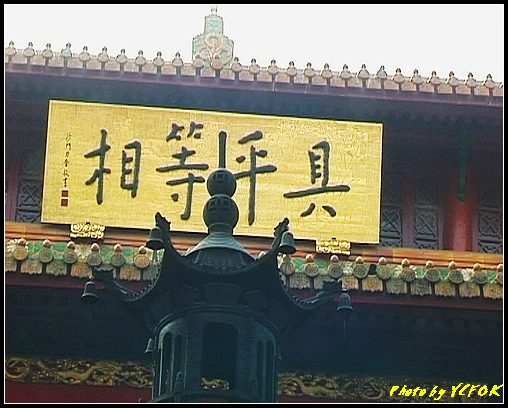 杭州 西湖 (西湖十景之一) 淨慈寺 - 040