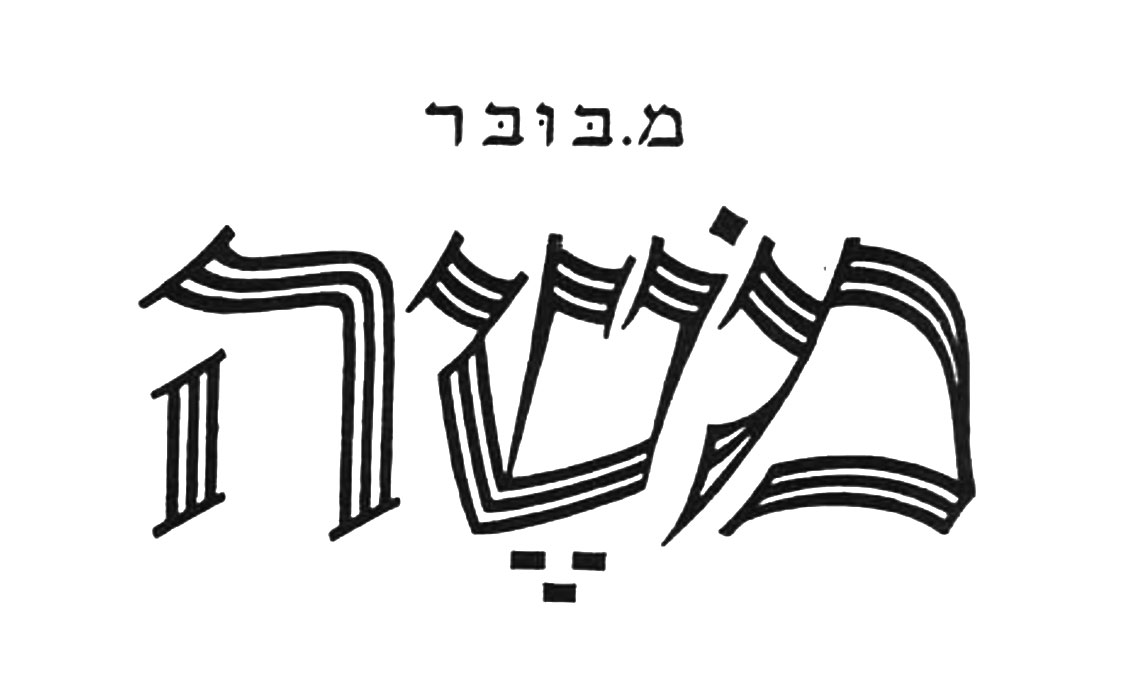Cover lettering for Moshe by Martin Buber, by Franziska Baruch, from the Israeli Bibliophiles Society's Pamphlet