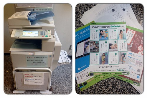 Free copier in Waseda