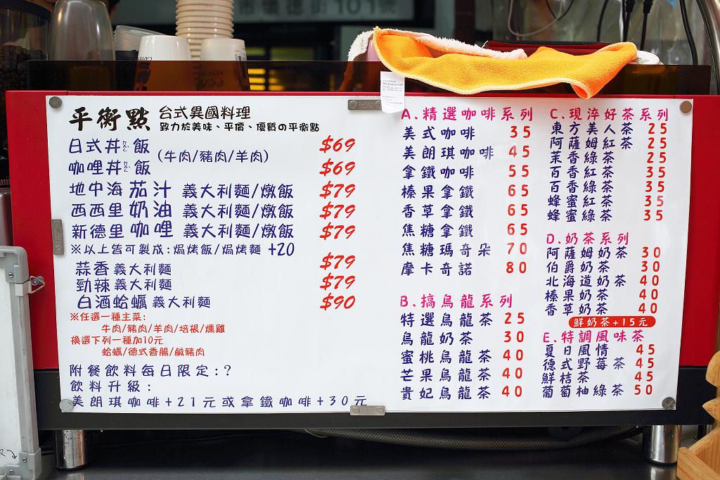 20140312板橋-平衡點異國料理 (3)