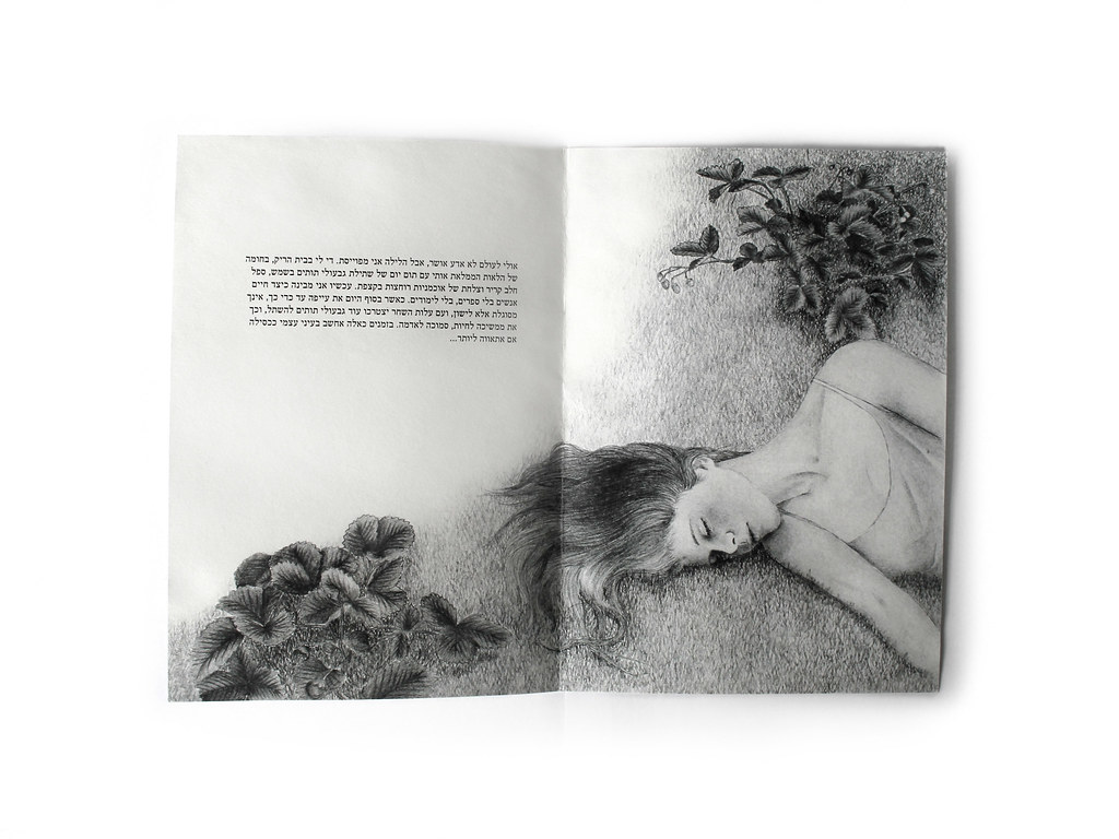 היומנים של סילביה פלאת', איור: נטע רבינוביץ