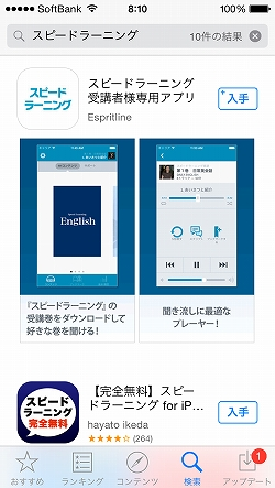 iPhone_appli01