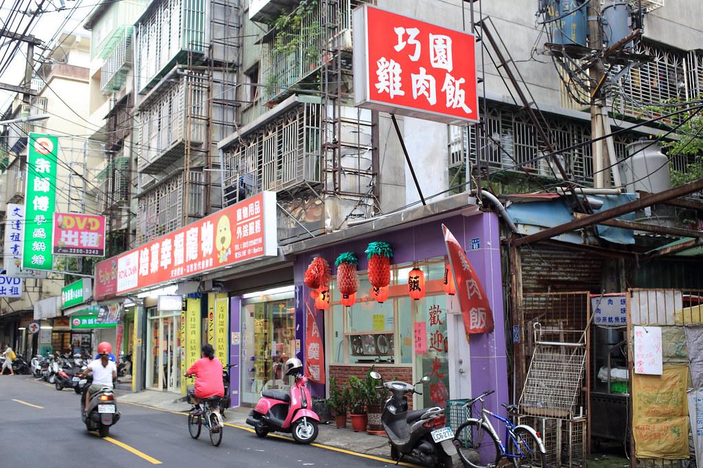 20160521板橋-巧園雞肉飯 (1)