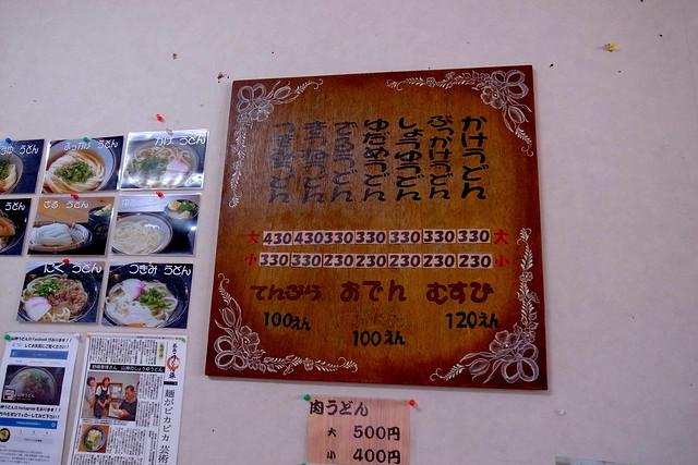 20160603讃岐うどん巡り