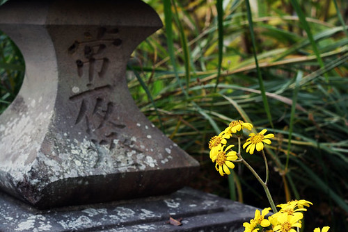 Ennoji, el templo del infierno